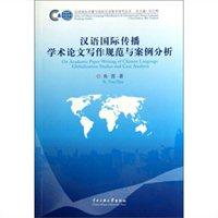 汉语国际传播学术论文写作规范与案例分析