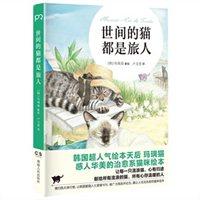 世间的猫都是旅人