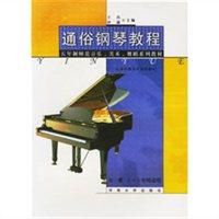 通俗钢琴教程