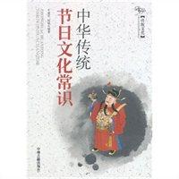 中华传统节日文化常识