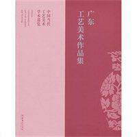 广东工艺美术作品集