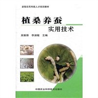 植桑养蚕实用技术