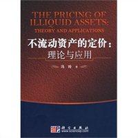 不流动资产的定价理论与应用