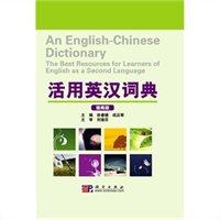 活用英汉词典