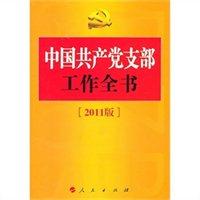 中国共产党支部工作全书