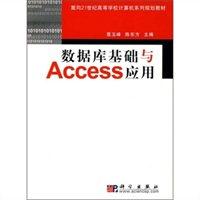 数据库基础与Access应用