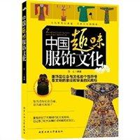 中国趣味服饰文化