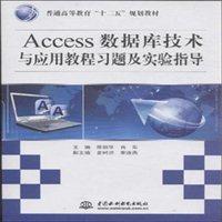 Access数据库技术与应用教程习题及实验指导