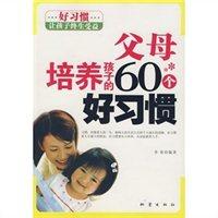 父母培养孩子的60个好习惯