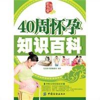 40周怀孕知识百科