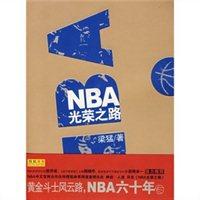 NBA光榮之路