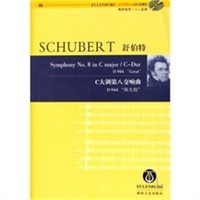 舒伯特C大调第八交响曲