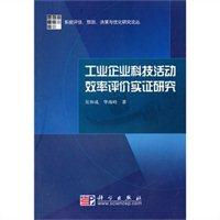工业企业科技活动效率评价实证研究