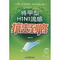 将甲型H1N1流感抗击到底