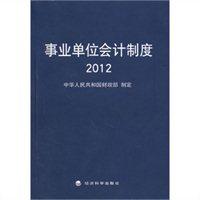 事业单位会计制度2012