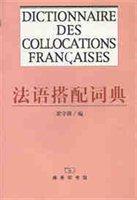 法语搭配词典