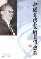 中国书法艺术自修指南