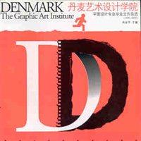 丹麦艺术设计学院平面设计专业毕业生作品选:1996-2000