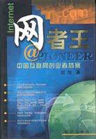 网者王:中国互联网创业者档案