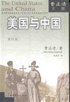 美国与中国:第四版
