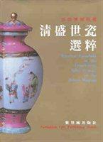 清盛世瓷选粹:图集