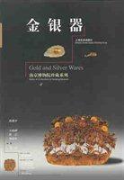 金银器:中英文本