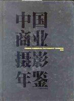 中国商业摄影年鉴(2000)