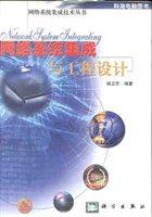网络系统集成与工程设计