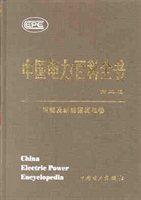 中国电力百科全书(核能及新能源发电卷)