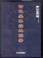 古代美术经典图录(纹样卷)