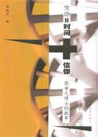 生命=时间+信仰:郭申元博士的故事
