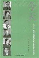 今天:二十一世纪中国电影电视发展高级论坛