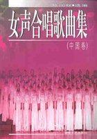 女声合唱歌曲集(外国卷)