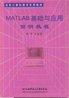 MATLAB基础与应用简明教程