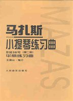 马扎斯小提琴练习曲:作品36号(第二册 华丽练习曲)