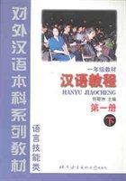 汉语教程(第一册 下)