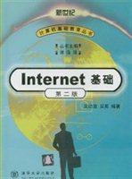 Internet基础