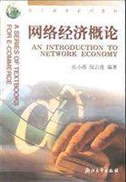 网络经济概论