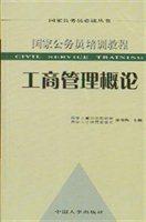 工商管理概論(全國干部學習讀本)