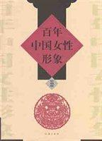 百年中国女性形象:珍藏版