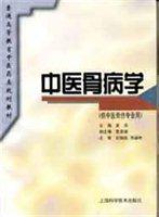 中医骨病学(供中医骨伤专业用)