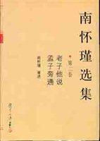 南怀瑾选集(第二卷)