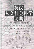 英汉人文社会科学词典