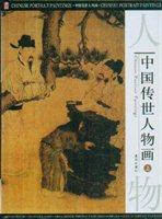 中国传世人物画