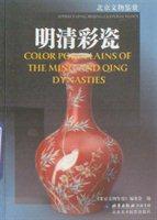 明清彩瓷:中英文本