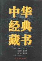 中华经典藏书:珍藏版