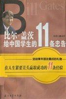 比尔·盖茨给中国学生的11条忠告:在人生紧要关头赢取成功的11条经验