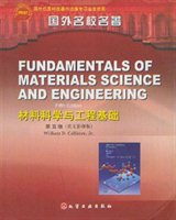 材料科学与工程基础:英文本