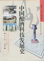 中国酿酒科技发展史