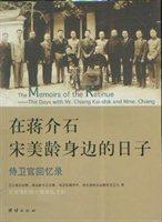 在蒋介石宋美龄身边的日子:侍卫官回忆录
